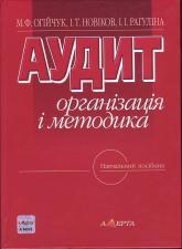 купить: Книга Аудит: органiзацiя i методика. Навчальний посiбник