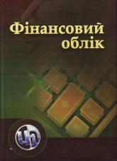купить: Книга Фінансовий облік