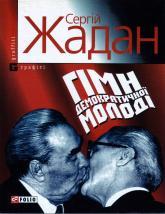 buy: Book Гiмн демократичної молоді