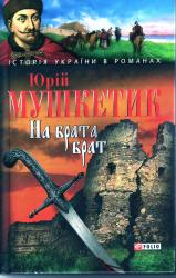 buy: Book На брата брат