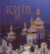купить: Книга Київ: Фотоальбом