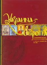 buy: Book Украина-Европа. Хронология развития с древнейших времен и до начала нашей эры и по 1000 год