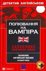 buy: Book Полювання на вампіра. Засвоєння англійської лексики