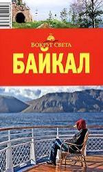 купити: Путівник Байкал. Путеводитель