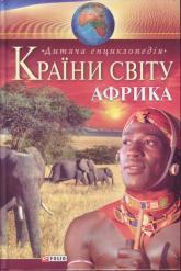 купить: Книга Країни свiту. Африка