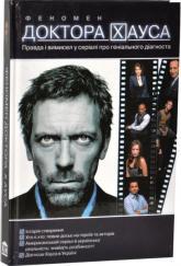 купити: Книга Феномен доктора Хауса. Правда і вимисел у серіалі