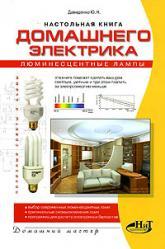 купить: Книга Настольная книга домашнего электрика. Люминесцентные лампы