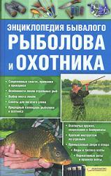 купить: Книга Энциклопедия бывалого рыболова и охотника