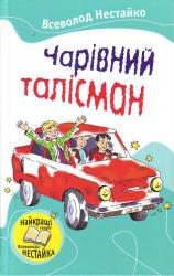 купити: Книга Чарівний талісман