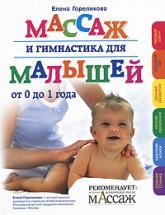 купить: Книга Массаж и гимнастика для малышей от 0 до 1 года