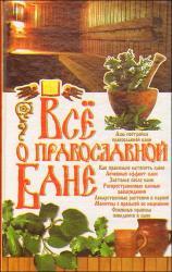 купить: Книга Все о православной бане