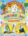 купить: Книга Мойдодыр и другие любимые мультики