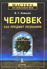 купить: Книга Человек как предмет познания (3-е издание)