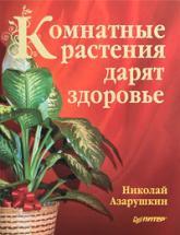 купити: Книга Комнатные растения дарят здоровье