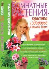 купить: Книга Комнатные растения - красота и здоровье в вашем доме