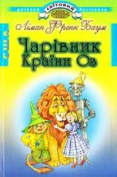 купити: Книга Чарівник Країни Оз