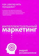 купить: Книга Как увеличить продажи? Интеллектуальный маркетинг