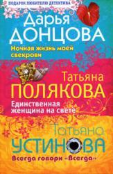 купити: Книга Дарья Донцова. Ночная жизнь моей свекрови. Татьяна Полякова. Единственная женщина на свете.