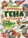 купить: Книга Крокодил Гена и его друзья