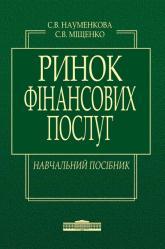купить: Книга Ринок фiнансових послуг: Навчальний посiбник. Рекомендовано МОН