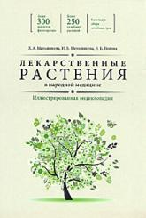 купить: Книга Энциклопедия лекарственных растений