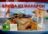buy: Book Блюда из макарон