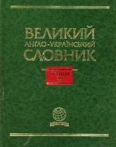 купити: Словник Великий англо-український словник 112000 слів та словосполучень