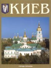 купить: Книга Киев. Фотокнига