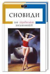 купить: Книга Сновиди. Сни українських письменників