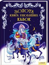 купити  Книга Золота книга улюблених казок ecb871e2e9985