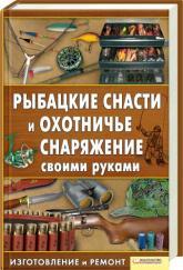 купить: Книга Рыбацкие снасти и охотничье снаряжение своими руками. Изготовление и ремонт