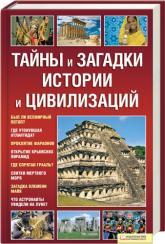 купить: Книга Тайны и загадки истории и цивилизаций