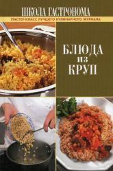 купить: Книга Школа Гастронома. Блюда из круп