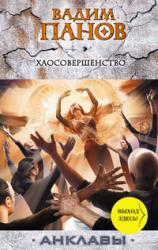 купить: Книга Хаосовершенство