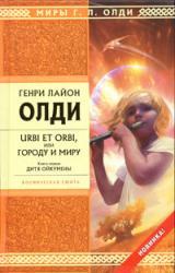 купити: Книга Urbi et orbi, или Городу и миру. Книга 1. Дитя Ойкумены