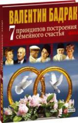 купить: Книга 7 принципов построения семейного счастья