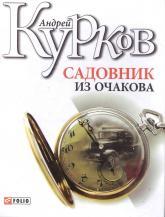 buy: Book Садовник из Очакова
