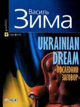купить: Книга Ukrainian Dream. Последний заговор