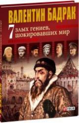купить: Книга 7 злых гениев, шокировавших мир