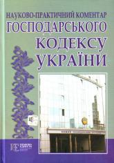 купить: Книга Господарський кодекс України. Науково-практичний коментар