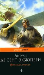 купити: Книга Военный летчик