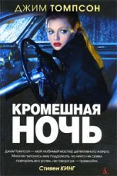 купити: Книга Кромешная ночь