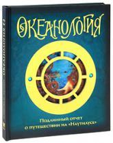 купити: Книга Океанология