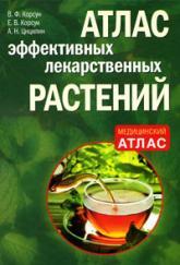 купить: Книга Атлас эффективных лекарственных растений