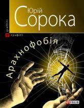 купить: Книга Арахнофобiя