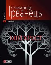 купить: Книга Мiй хрест