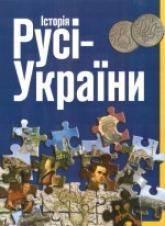"""купить: Книга Фотокнига """"Історія Русі-України"""""""