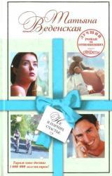 купити: Книга Не в парнях счастье