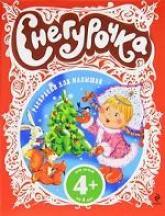 купить: Книга Снегурочка. Раскраски для малышей