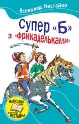 """купити: Книга Супер """"Б"""" з фрікадельками"""